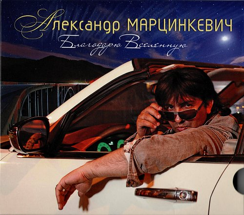 Марцинкевич Александр - Благодарю Вселенную (2017)