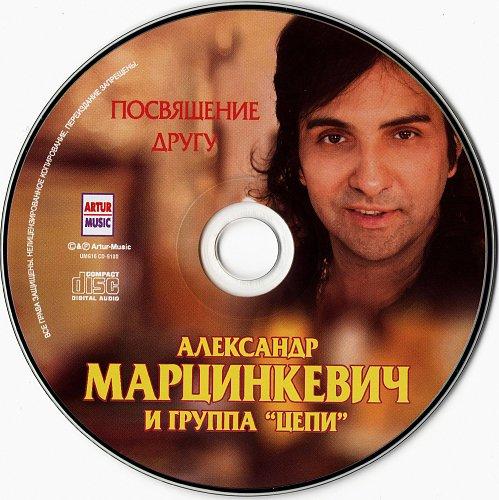 "Марцинкевич Александр и группа ""Цепи"" - Посвящение другу (2016)"