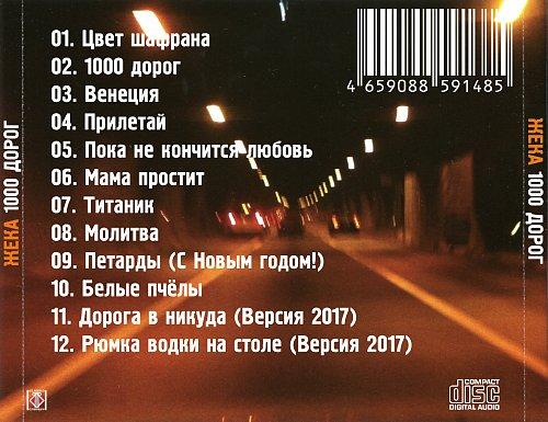 Жека - 1000 дорог (2017)