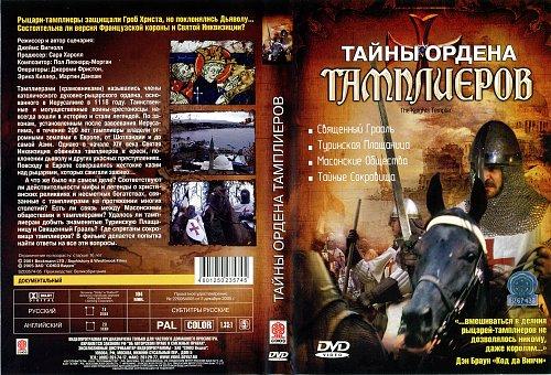 Тайны ордена Тамплиеров / The Knights Templar (2001)