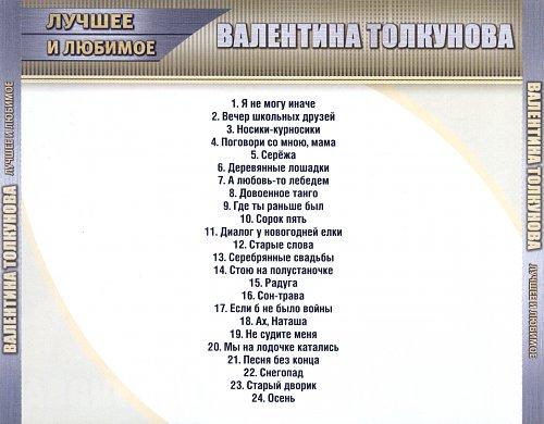 Толкунова Валентина - Лучшее и любимое
