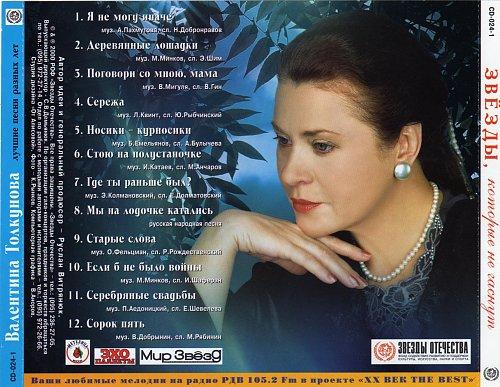 Толкунова Валентина - Лучшие песни разных лет (2000)