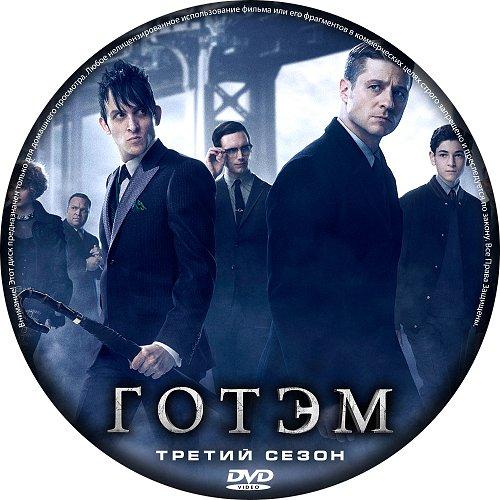 Готэм 3 / Gotham 3
