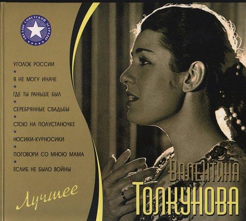 Толкунова Валентина - Лучшее (2010)