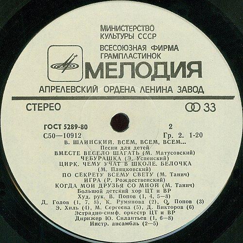 Шаинский Владимир - Всем, всем, всем - Песни для детей (1978) [LP С50-10911-12]