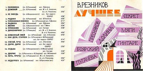 Резников Виктор - Лучшее (1994)