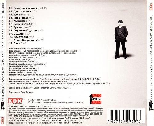 Резников Виктор - Инструментальный альбом (2006)