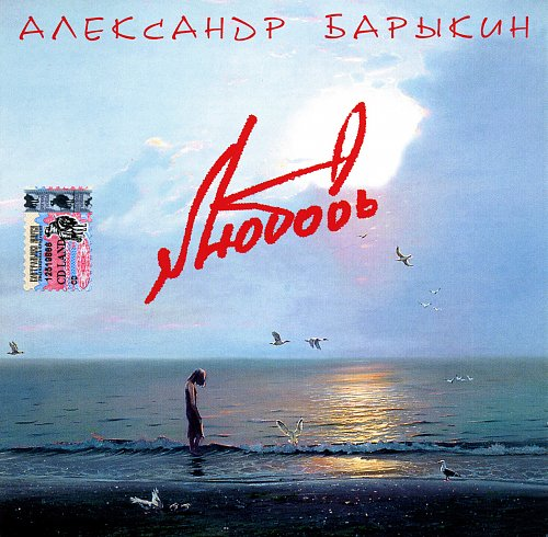 Барыкин Александр - Любовь (2005)