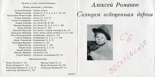 Романов Алексей - Солнцем освещённая дорога (1994)