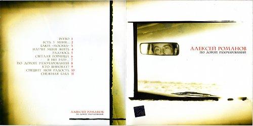Романов Алексей - По дороге разочарований (2004)