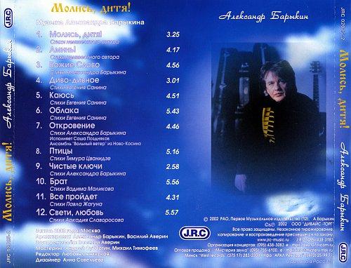 Барыкин Александр - Молись, дитя! (2002)