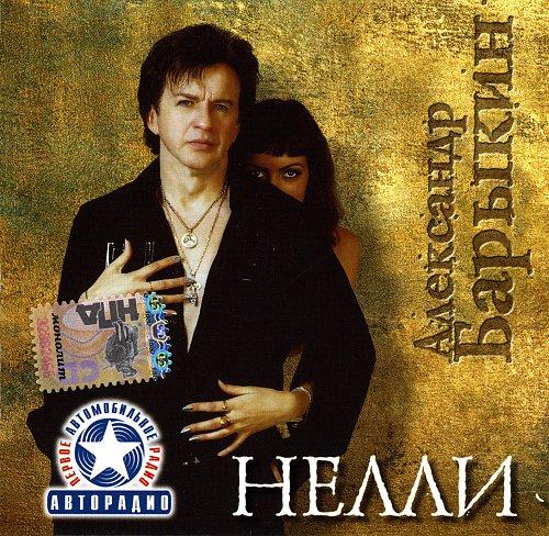 Барыкин Александр - Нелли (2006)