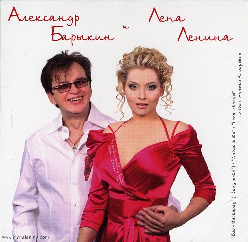 Барыкин Александр и Лена Ленина (2011)