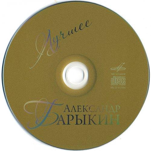 Барыкин Александр - Лучшее (2011)