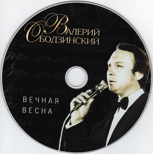 Ободзинский Валерий - Вечная весна (2006)