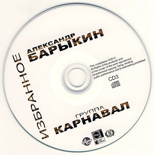 Барыкин Александр & Карнавал - Избранное (2012)