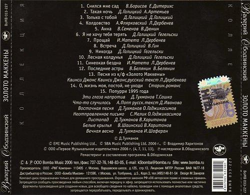 Ободзинский Валерий - Золото Маккены (2006)