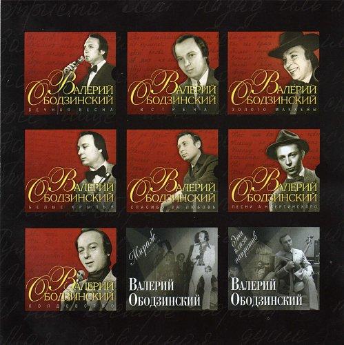 Ободзинский Валерий - Колдовство (2006)