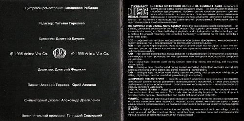 Барыкин Александр и группа Карнавал - Карнавал (1995)