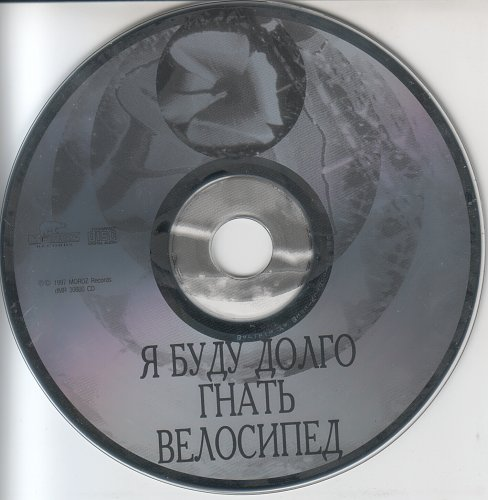 Барыкин Александр - Я буду долго гнать велосипед 1997