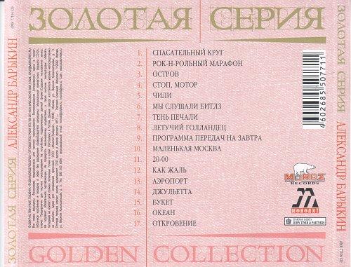 Барыкин Александр - Золотая серия (2004)