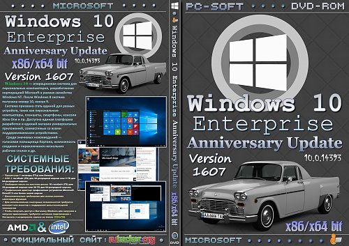 Windows 10 Enterprise Anniversary Update x86/x64bit