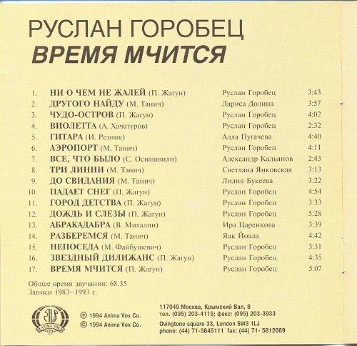 Горобец Руслан - Время мчится (1994)