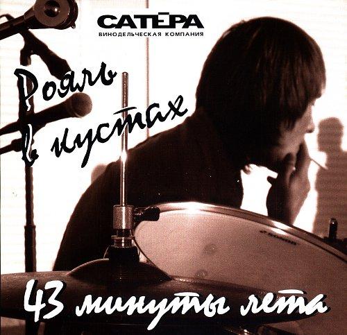 Рояль в кустах - 43 минуты лета (2009)