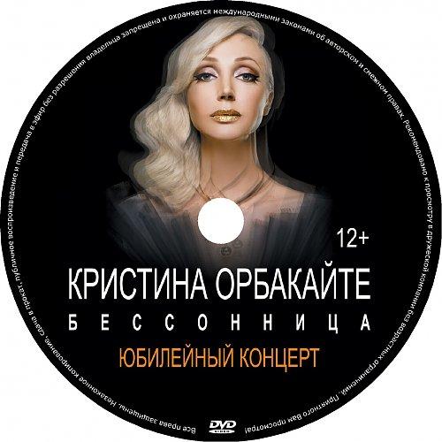 Орбакайте Кристина - Бессонница (2017)
