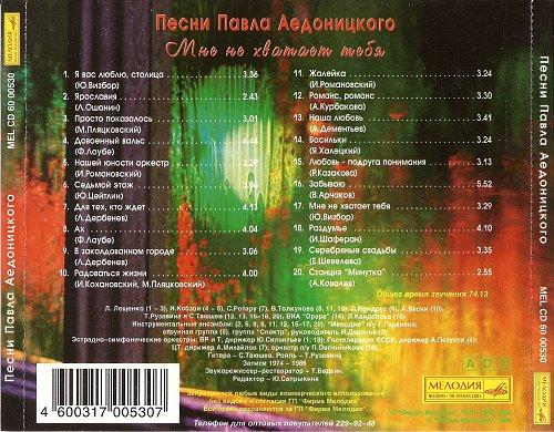 Аедоницкий Павел - Мне не хватает тебя (1996)