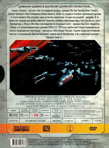 Звездные войны: Эпизод 4 - Новая надежда \ Star Wars: Episode IV - A New Hope (1977)