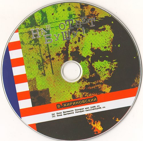 Жириновский Владимир - Наш ответ Бушу! (2005)