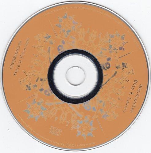 Оберманекен - Нега и роскошь (1998)