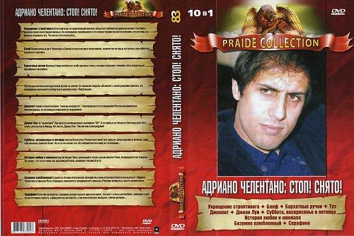 Адриано Челентано / Adriano Celentano