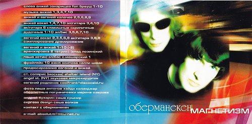 Оберманекен - Магнетизм (2000)