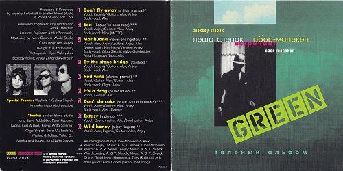 Слепак Алексей и Оберманекен – Зелёный Альбом (1996)