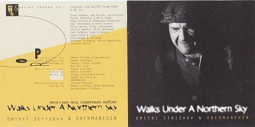 Стрижов Дмитрий & Оберманекен - Прогулки под северным небом (1994)