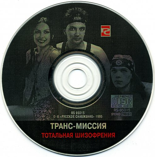 Транс-Миссия - Тотальная шизофрения (1995)