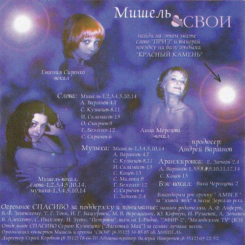"""Мишель & группа """"Свои"""" - Здравствуй. Новое и лучшее (2001)"""