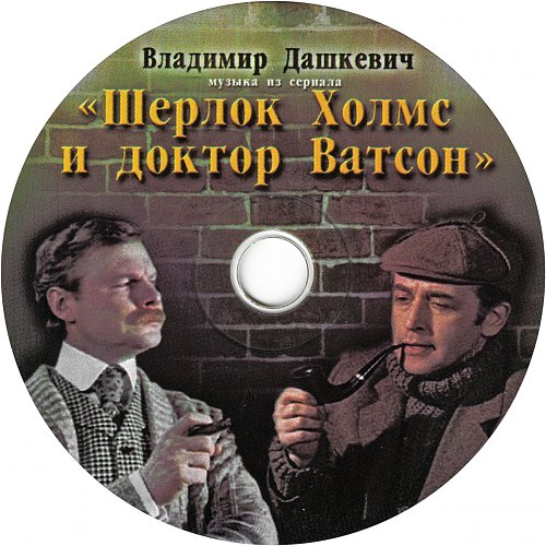 Дашкевич Владимир - Шерлок Холмс и доктор Ватсон (2002)