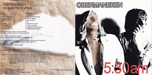 Оберманекен – Полшестого Утра (1995)