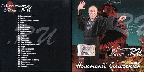 Сличенко Николай - Любимые песни.RU. Часть 2 (2008)
