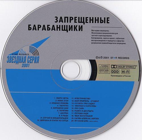Запрещённые Барабанщики - Звёздная серия (2002)