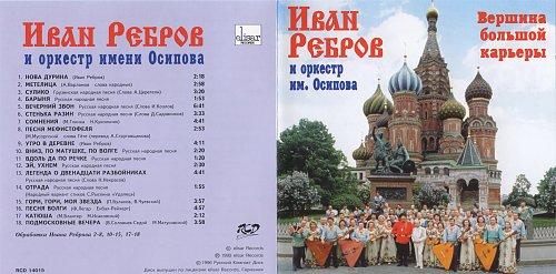 Ребров Иван и оркестр им. Осипова - Вершина большой карьеры (1996)