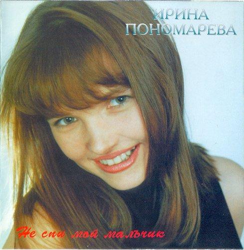 Пономарева Ирина - Не спи мой мальчик (1995)