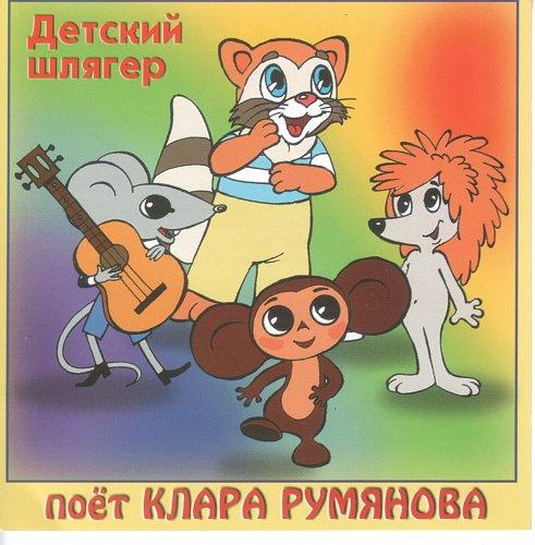 Румянова Клара - Детский шлягер (2003)