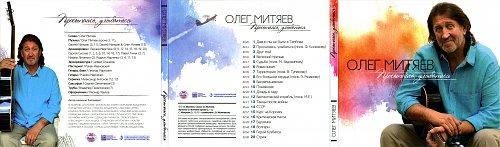 Митяев Олег - Просыпаясь, улыбаться (2015)