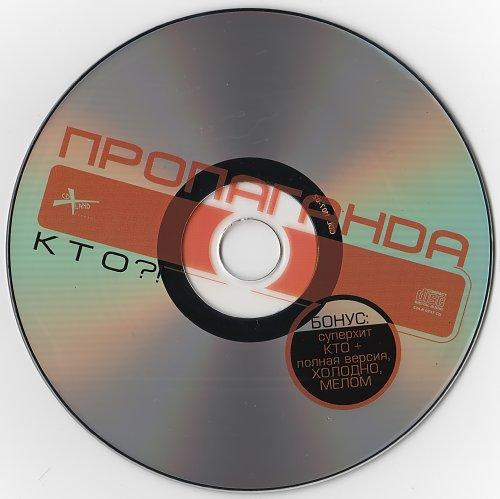 Пропаганда - Кто?! (2002)