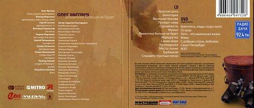 Олег Митяев - Романтики больше не будет (2008)