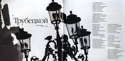 Митяев Олег - Романтики больше не будет (2008)